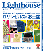 Lighthouse(ライトハウス)